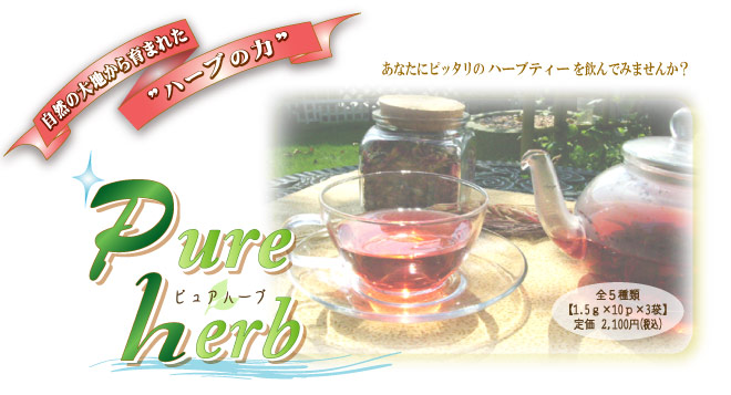 ~Pure herb~オリジナルブレンドハーブティー